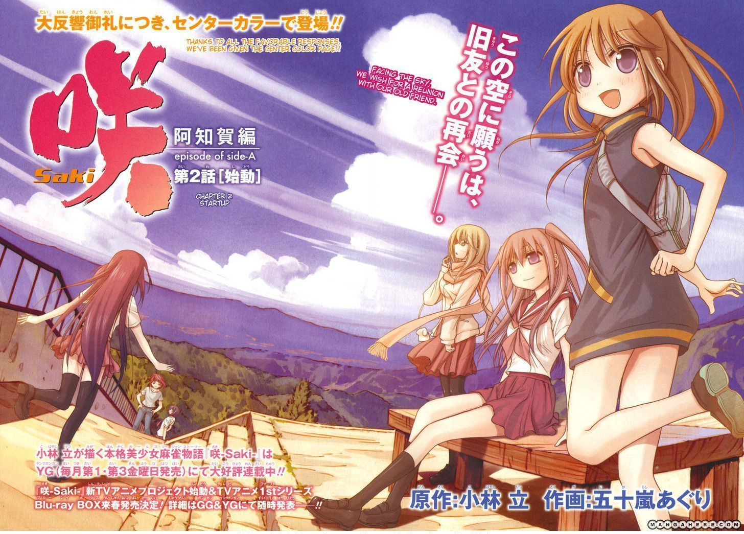 Saki Achiga Hen Episode Of Side A 2 Page 2