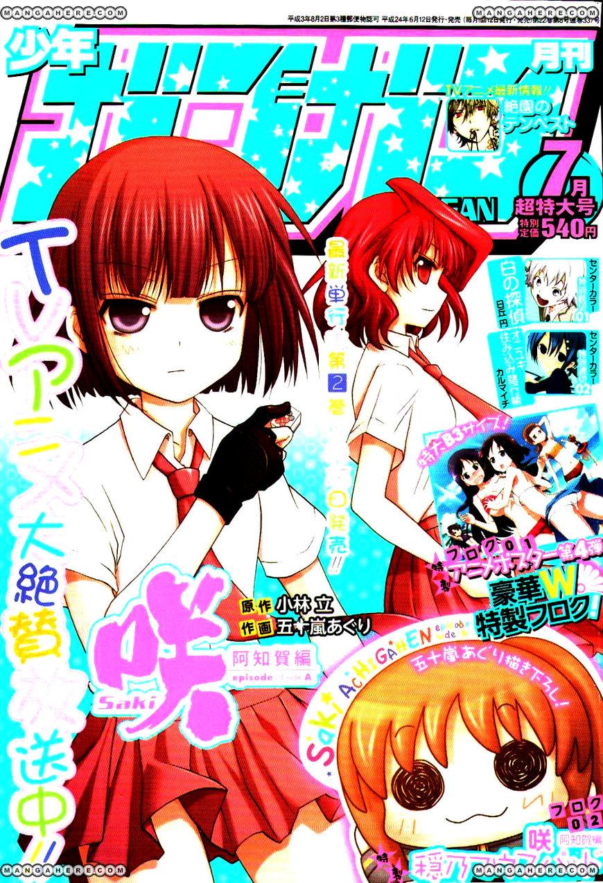 Saki Achiga Hen Episode Of Side A 11 Page 1