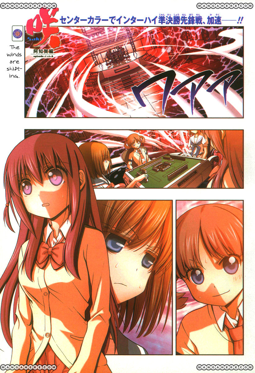 Saki Achiga Hen Episode Of Side A 12 Page 1