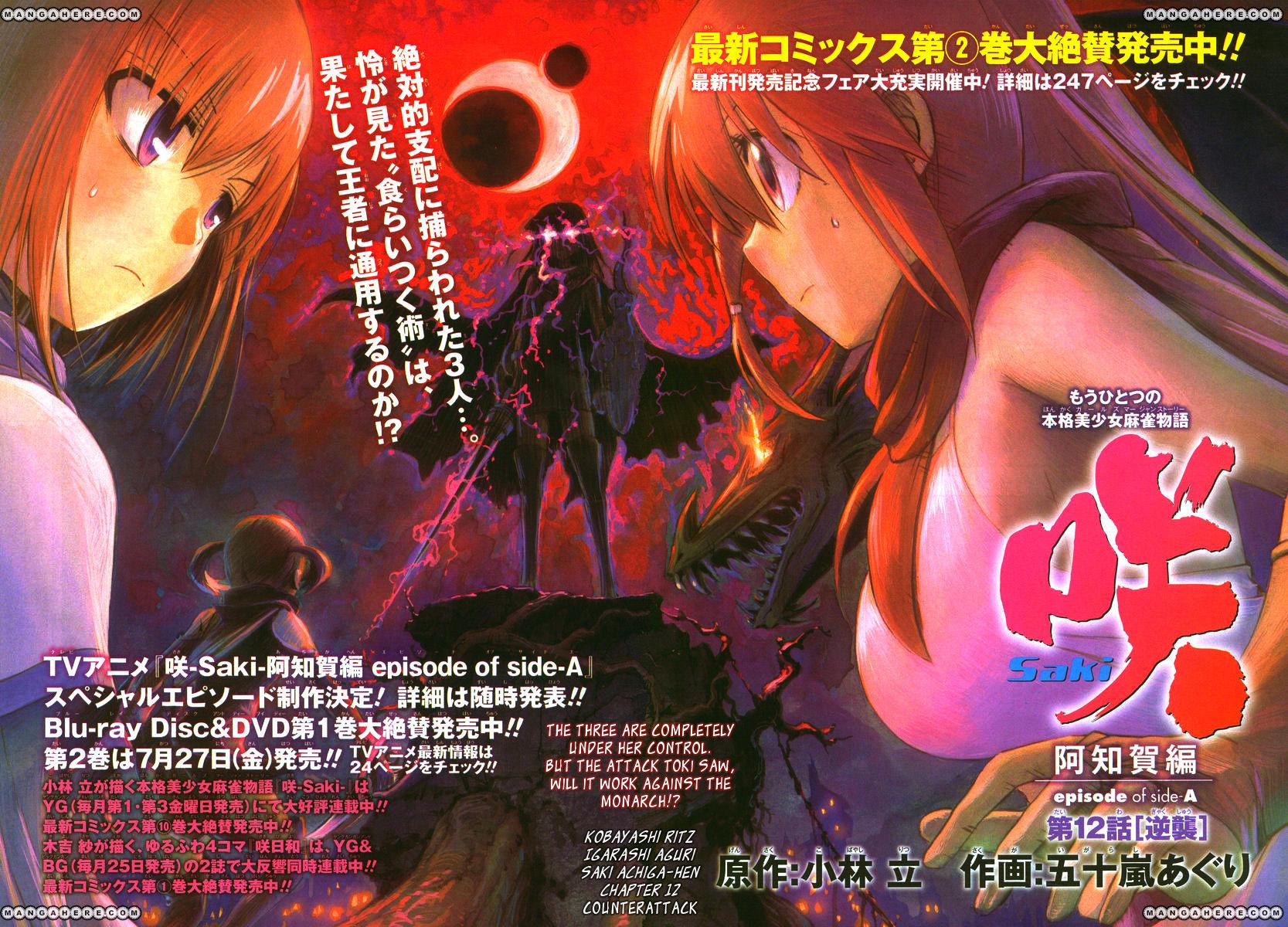 Saki Achiga Hen Episode Of Side A 12 Page 2