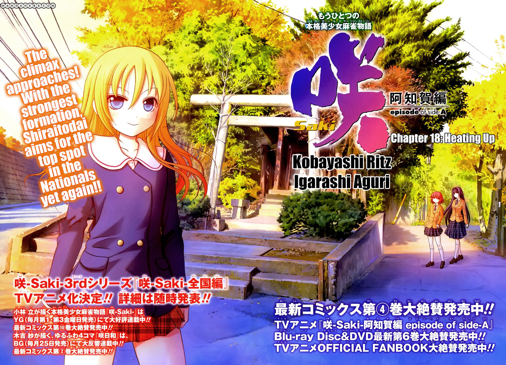 Saki Achiga Hen Episode Of Side A 18 Page 2