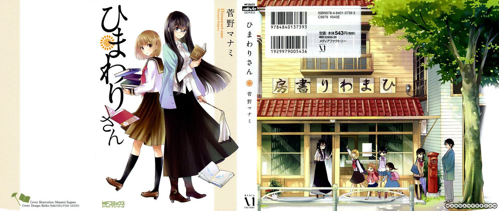 Himawari-san (SUGANO Manami) 1 Page 2