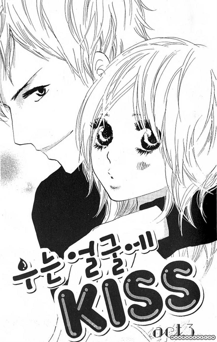 Nakigao ni Kiss 3 Page 1