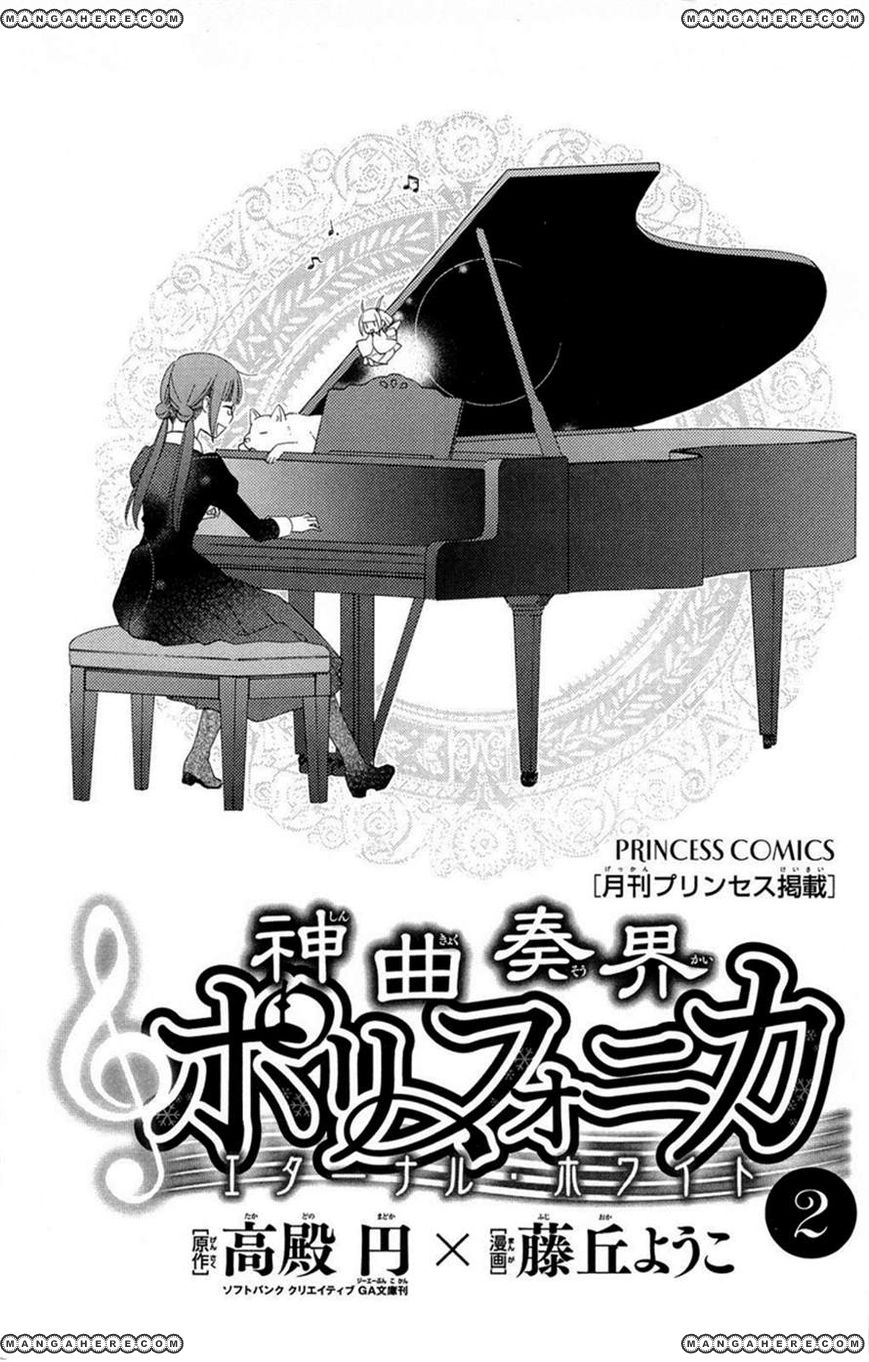 Shinkyoku Soukai Polyphonica - Eternal White 6 Page 1