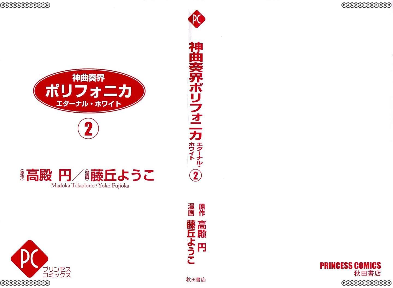 Shinkyoku Soukai Polyphonica - Eternal White 6 Page 2