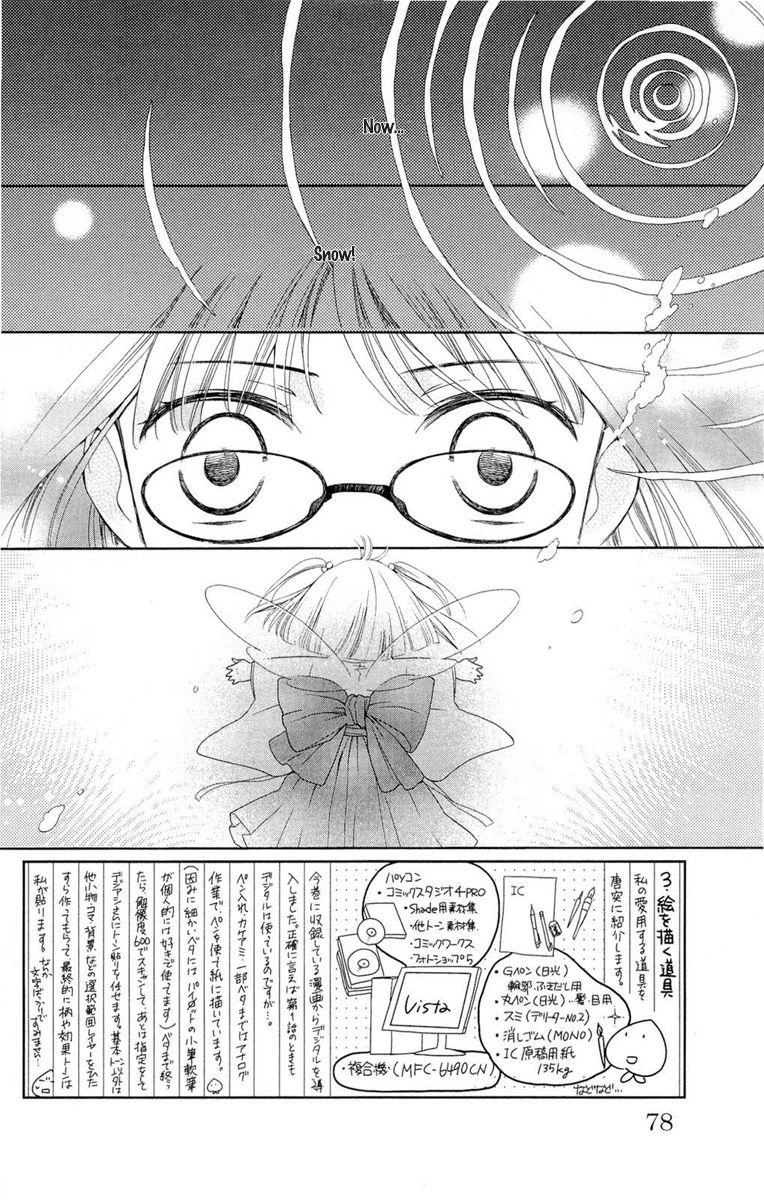Shinkyoku Soukai Polyphonica - Eternal White 8 Page 2