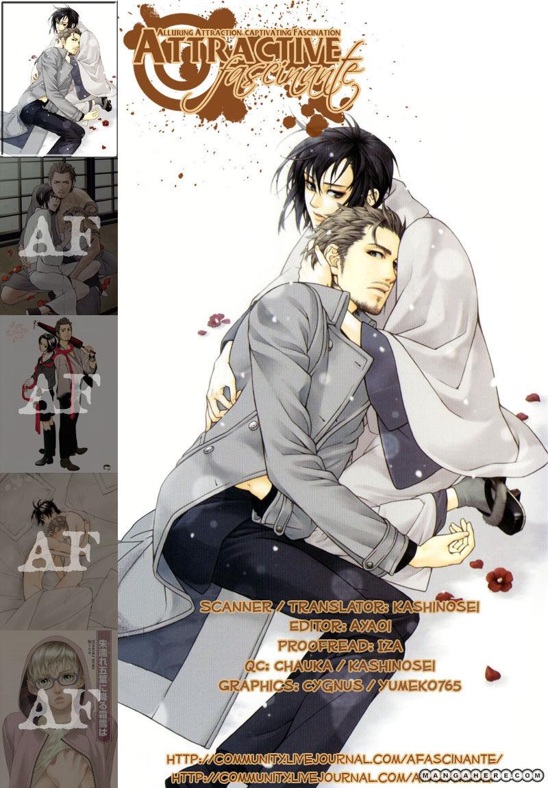 Ake Nure Goyou ni Furu Yuki wa 1 Page 3