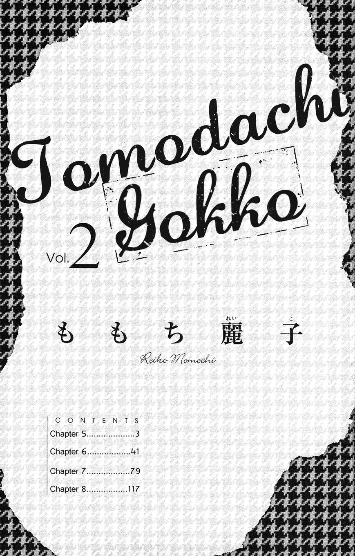 Tomodachi Gokko (Momochi Reiko) 5 Page 2