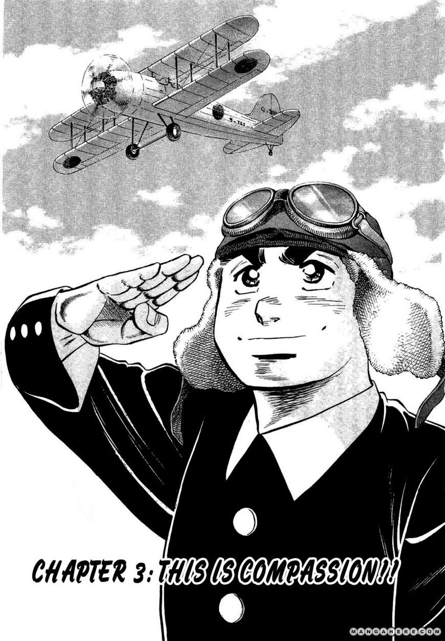 Tenkamusou Edajima Hirayatsuden 3 Page 1