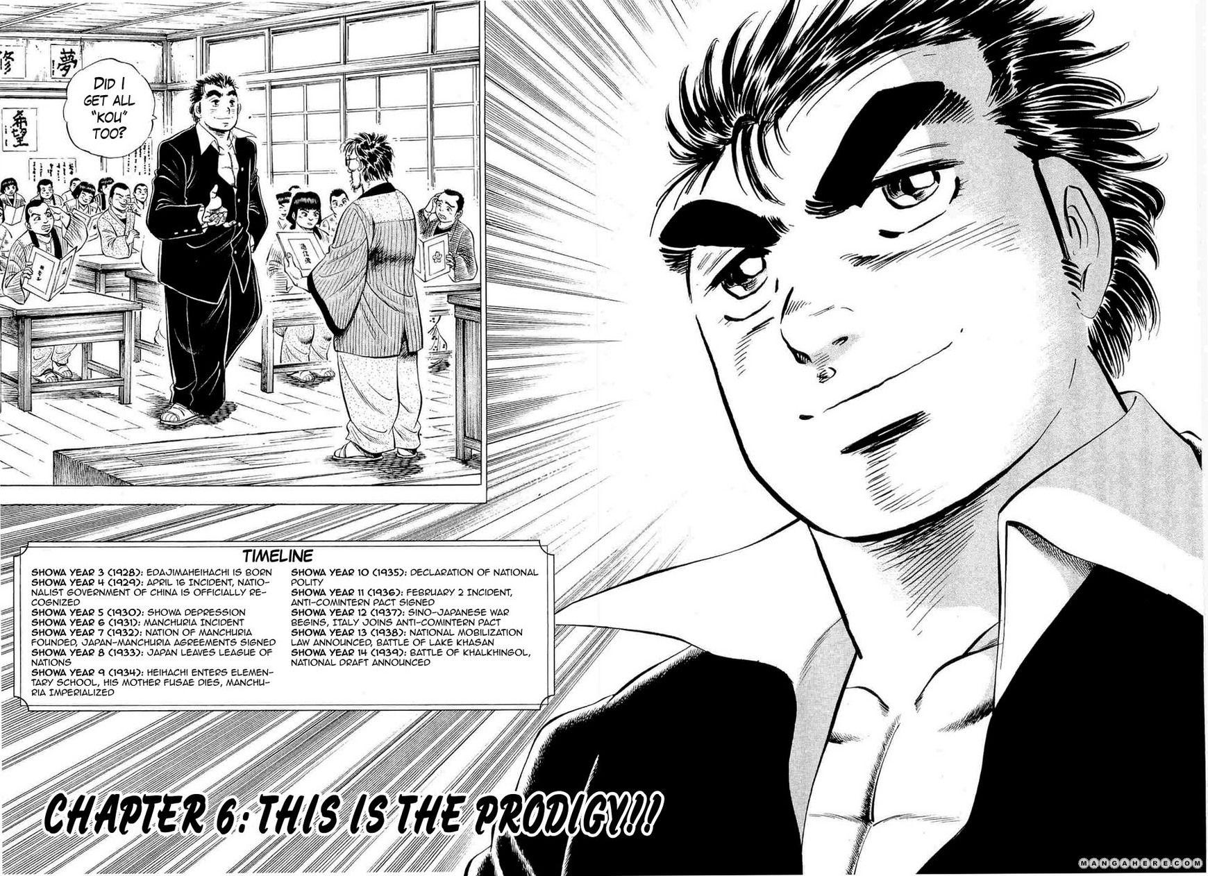 Tenkamusou Edajima Hirayatsuden 6 Page 2