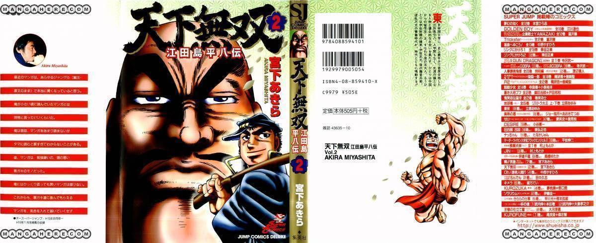 Tenkamusou Edajima Hirayatsuden 7 Page 1