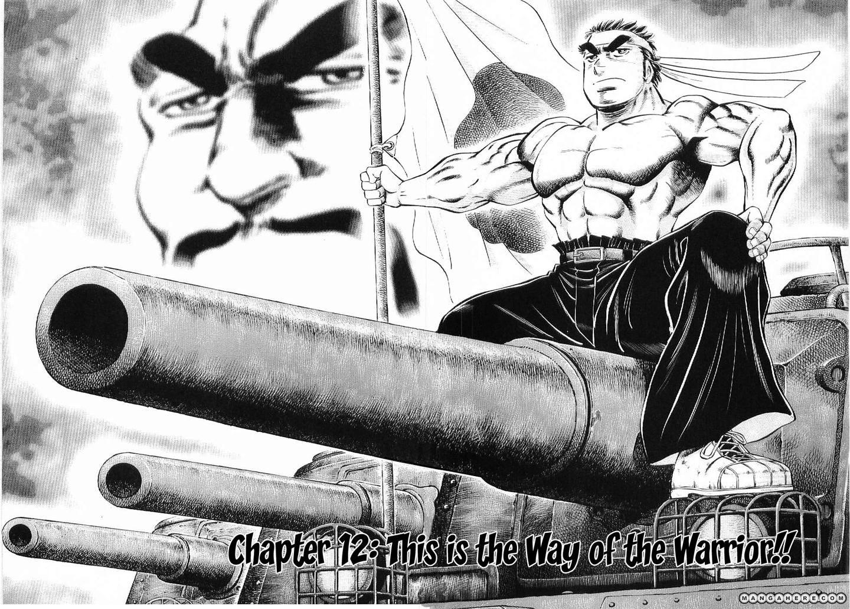 Tenkamusou Edajima Hirayatsuden 12 Page 2