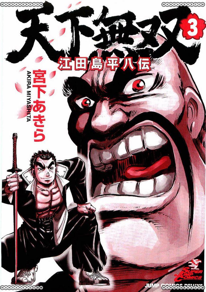 Tenkamusou Edajima Hirayatsuden 13 Page 1