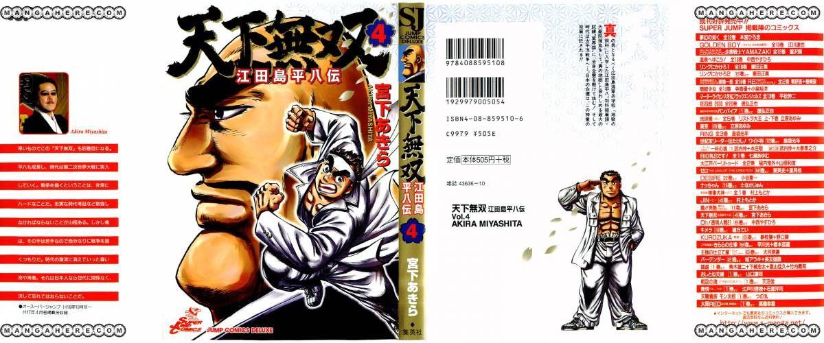 Tenkamusou Edajima Hirayatsuden 19 Page 1