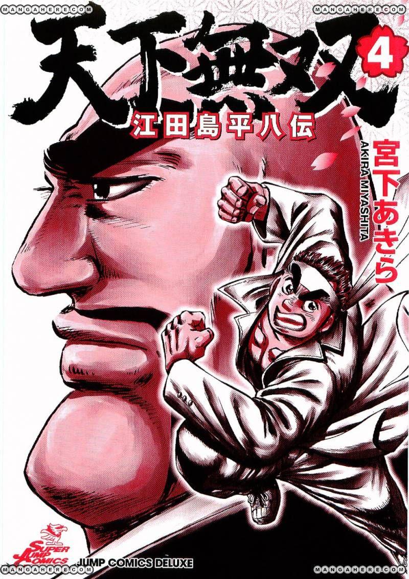 Tenkamusou Edajima Hirayatsuden 19 Page 2