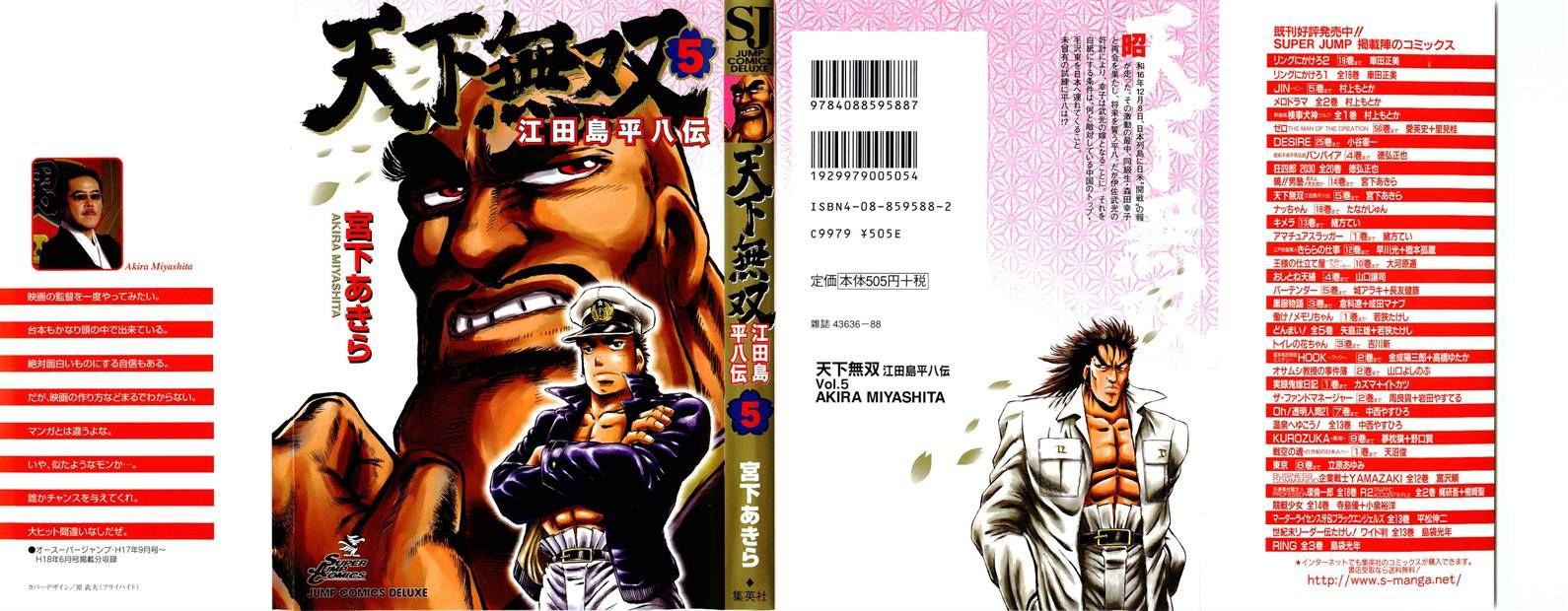 Tenkamusou Edajima Hirayatsuden 25 Page 1