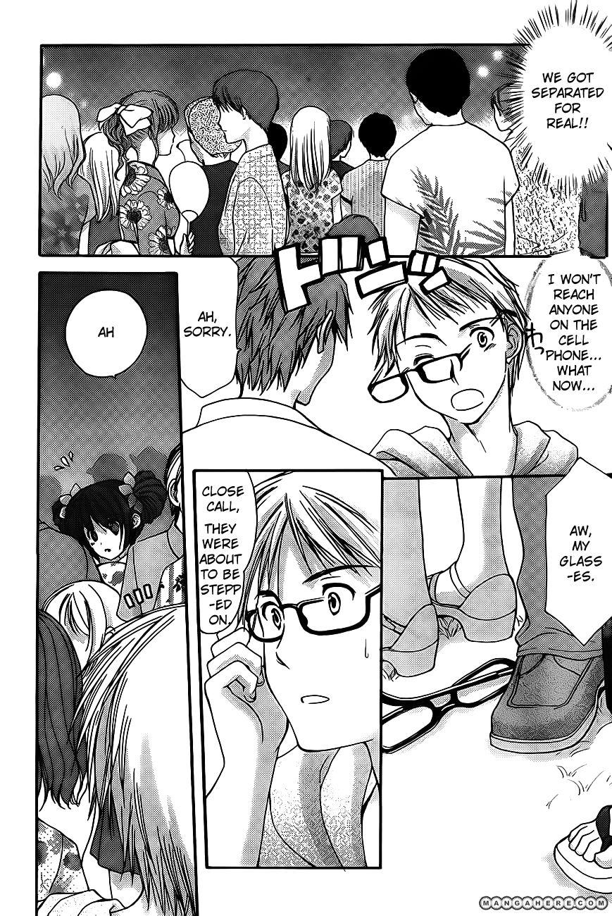 Mousou Megane 1 Page 3