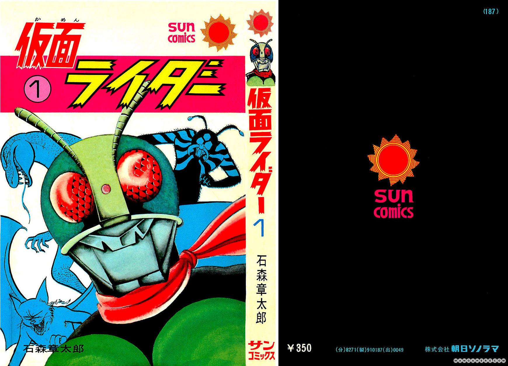 Kamen Rider 3 Page 1
