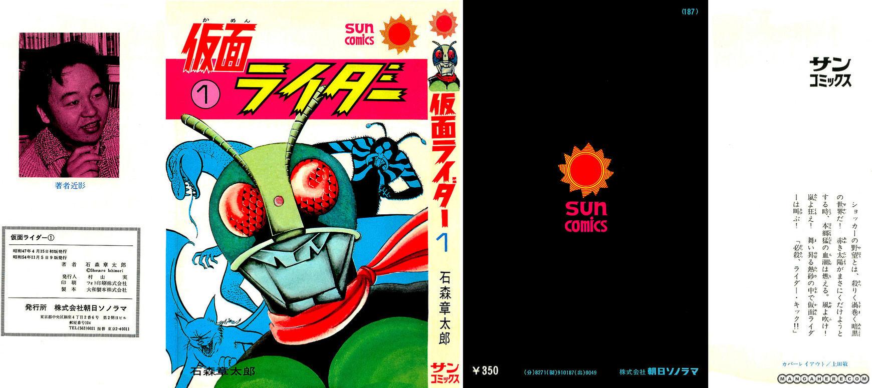 Kamen Rider 3 Page 2