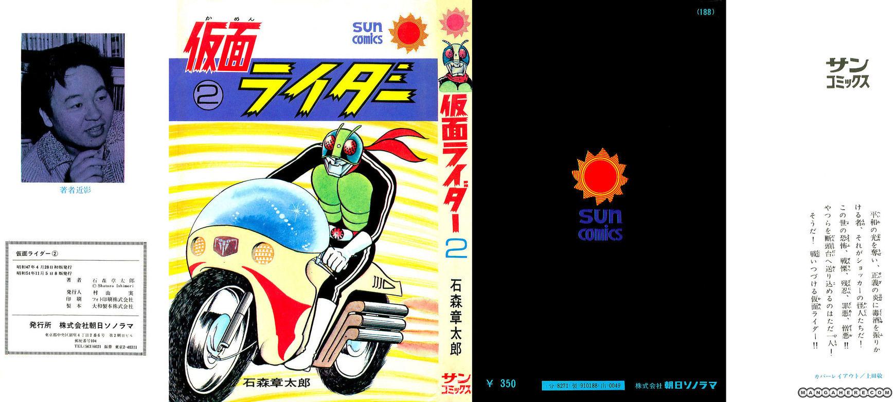Kamen Rider 1 Page 2