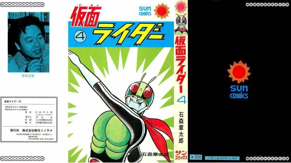 Kamen Rider 4 Page 1