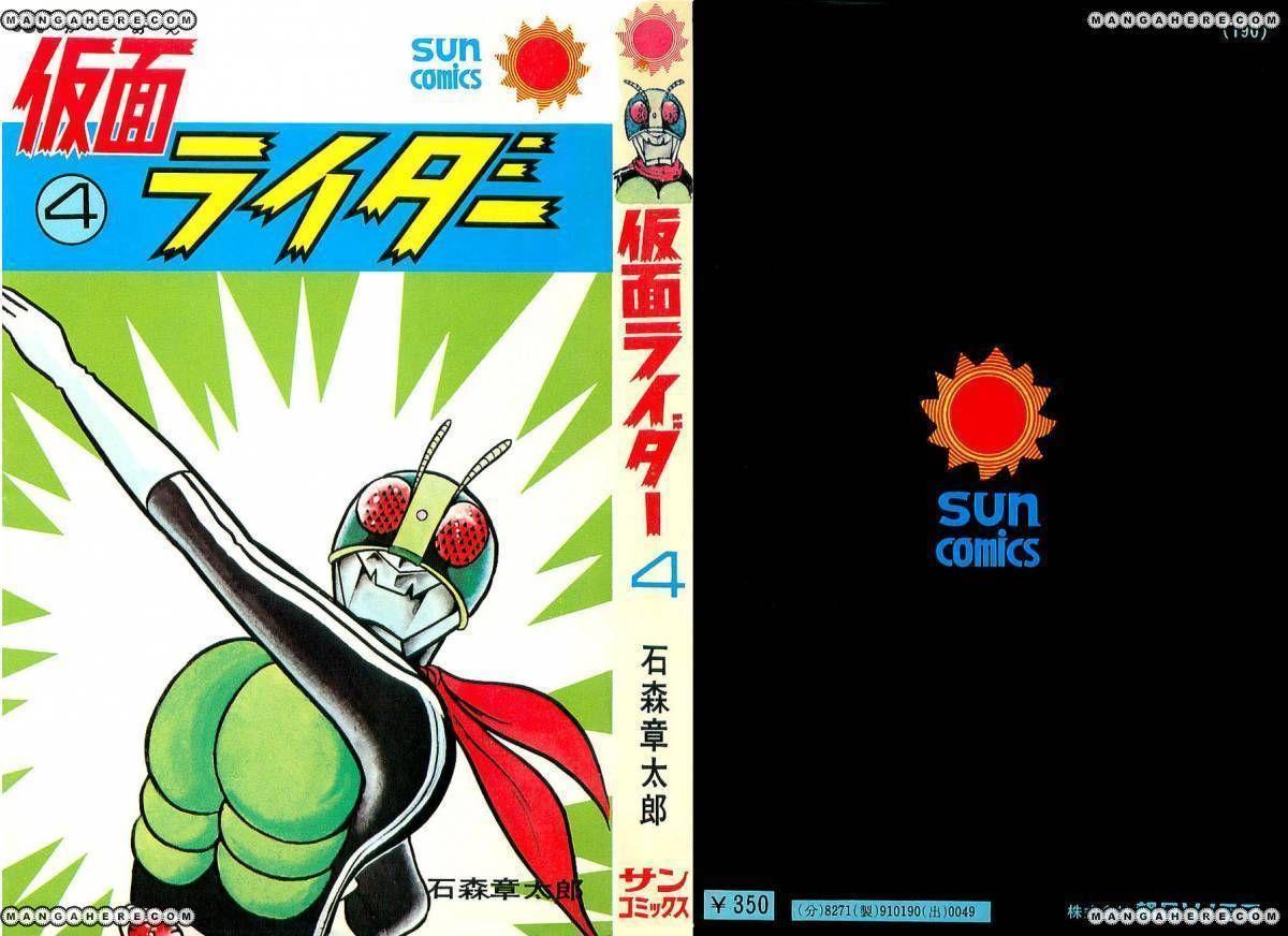 Kamen Rider 4 Page 2