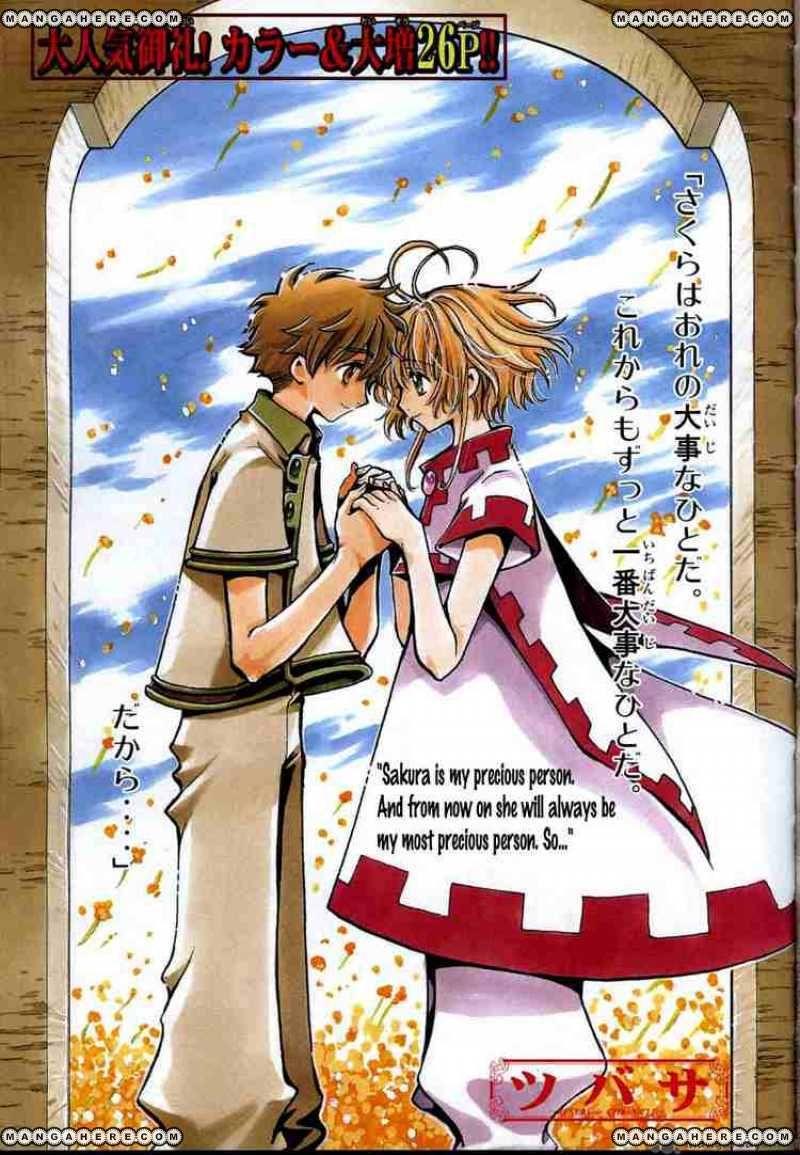 Tsubasa Reservoir Chronicles 125 Page 1