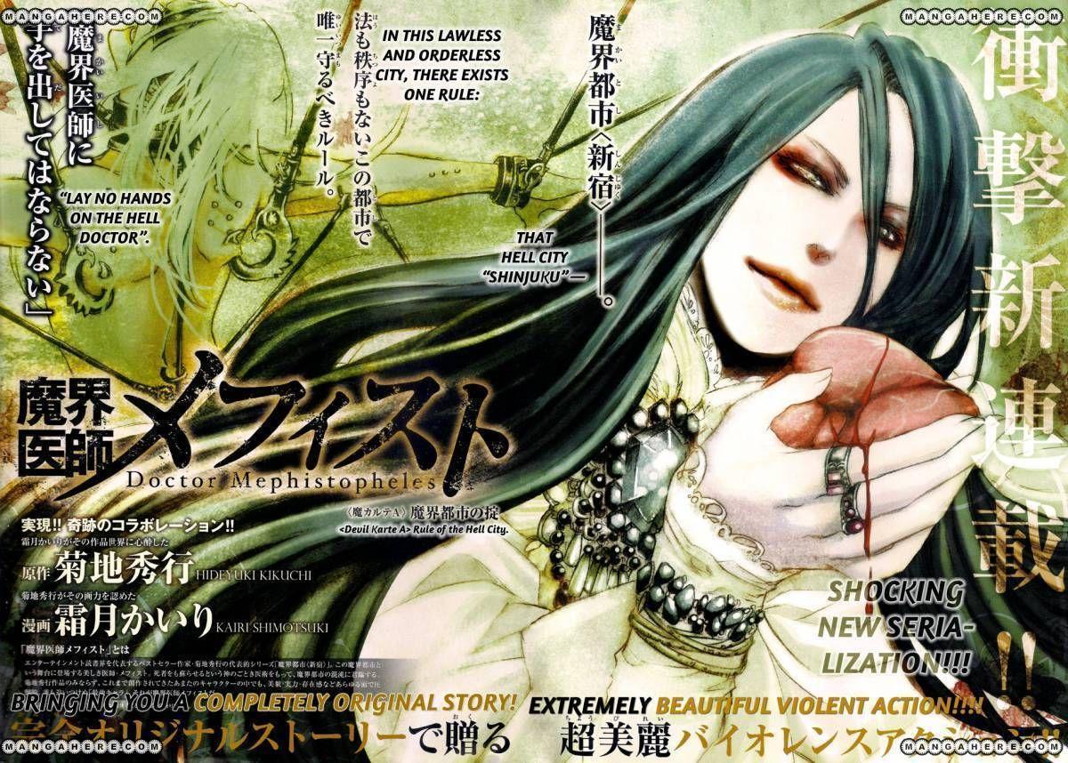 Makai Ishi Mephisto 1 Page 3