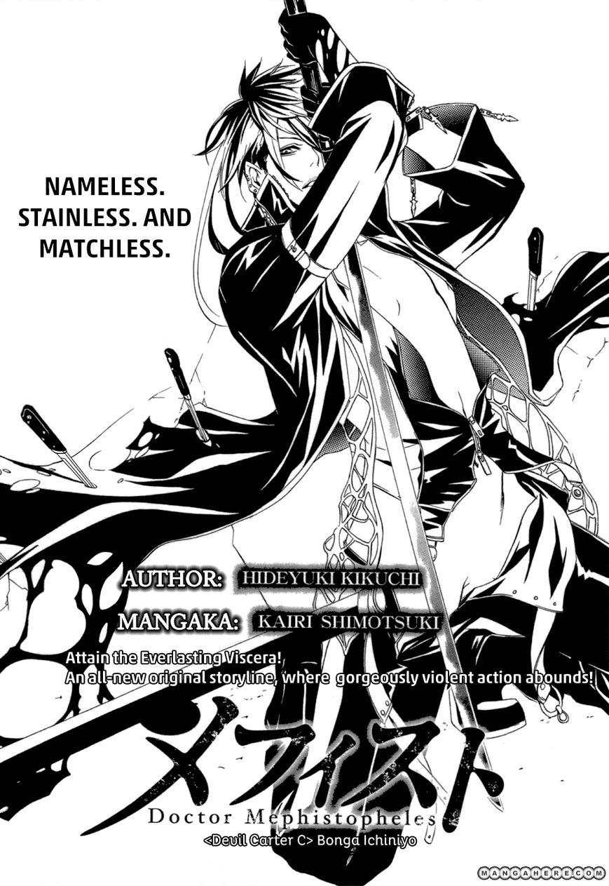 Makai Ishi Mephisto 3 Page 2