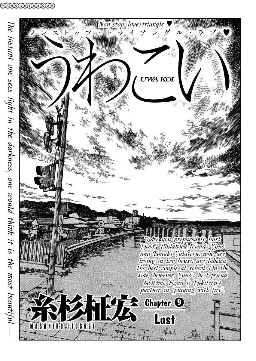 Uwakoi 9 Page 1