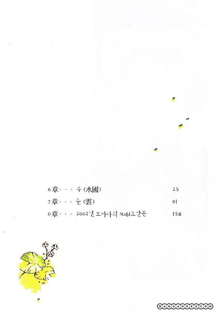 Nabi 1 Page 3
