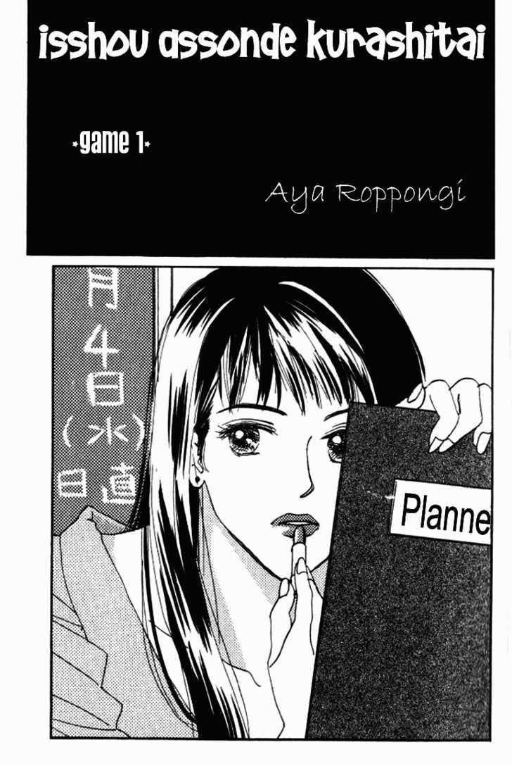 Isshou Asonde Kurashitai 1.1 Page 4