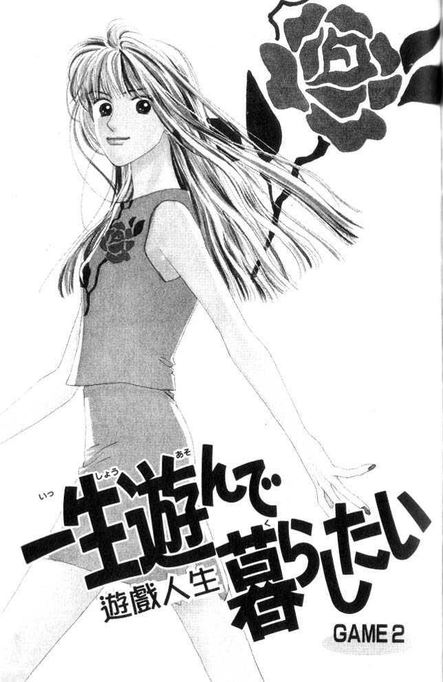 Isshou Asonde Kurashitai 2.1 Page 2