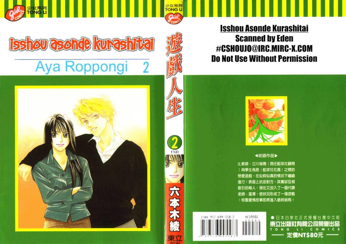 Isshou Asonde Kurashitai 0 Page 1