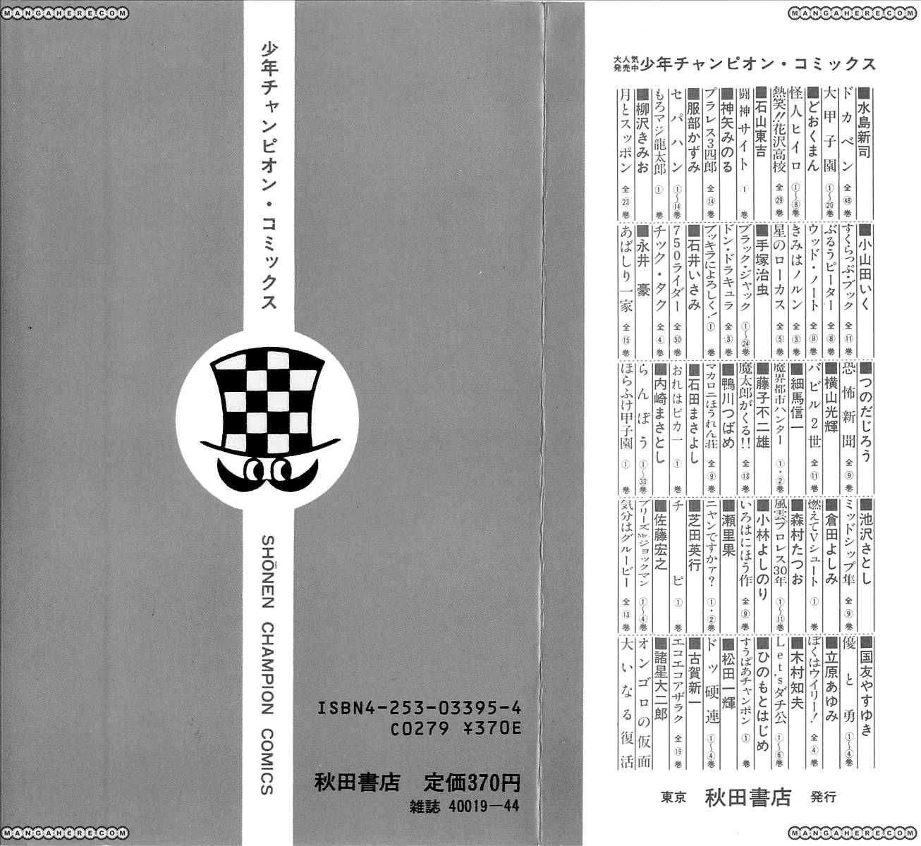 Mars (YOKOYAMA Mitsuteru) 1 Page 2
