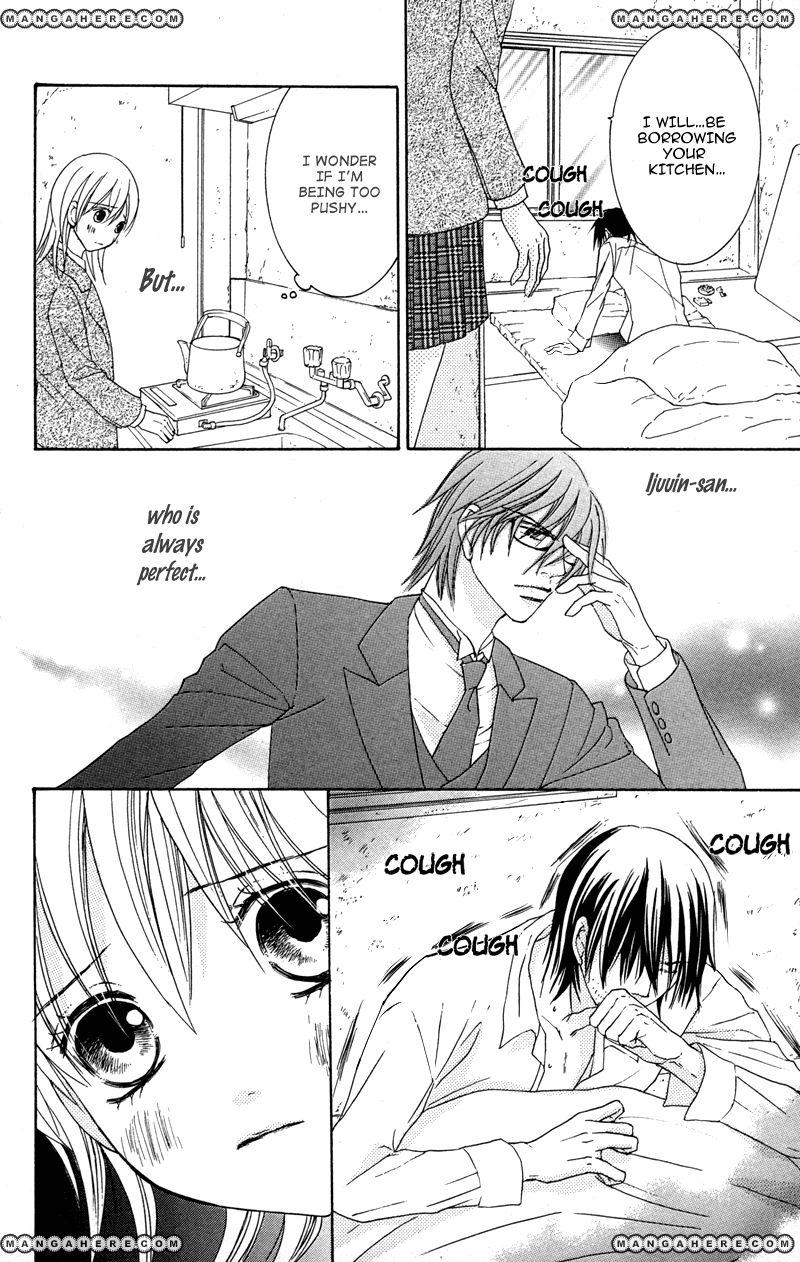 Shitsujisama to Himegoto 4.5 Page 3