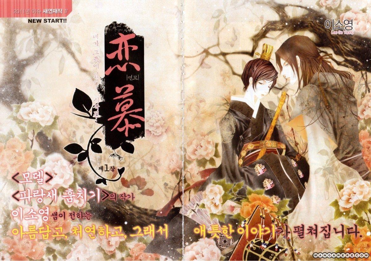 Yeonmo 1 Page 1