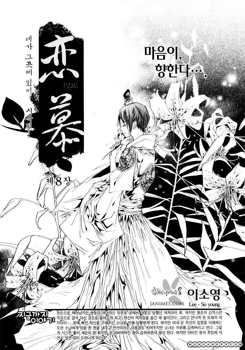 Yeonmo 8.1 Page 1