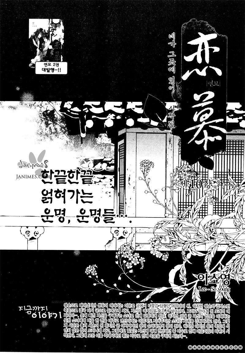 Yeonmo 10.1 Page 1