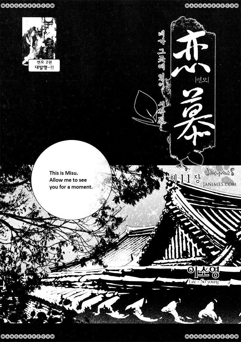 Yeonmo 11.1 Page 1