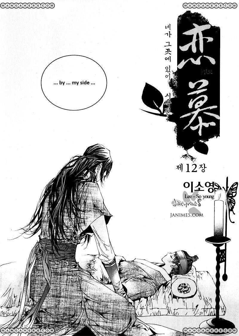 Yeonmo 12.1 Page 1
