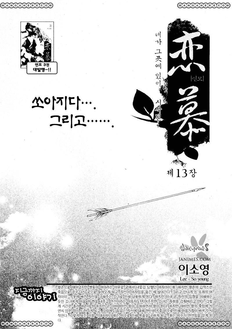 Yeonmo 13.1 Page 1