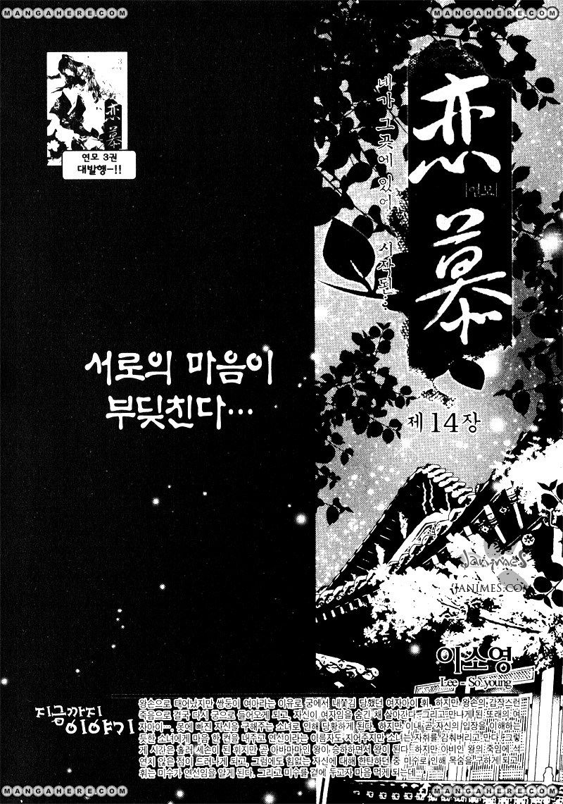 Yeonmo 14.1 Page 1