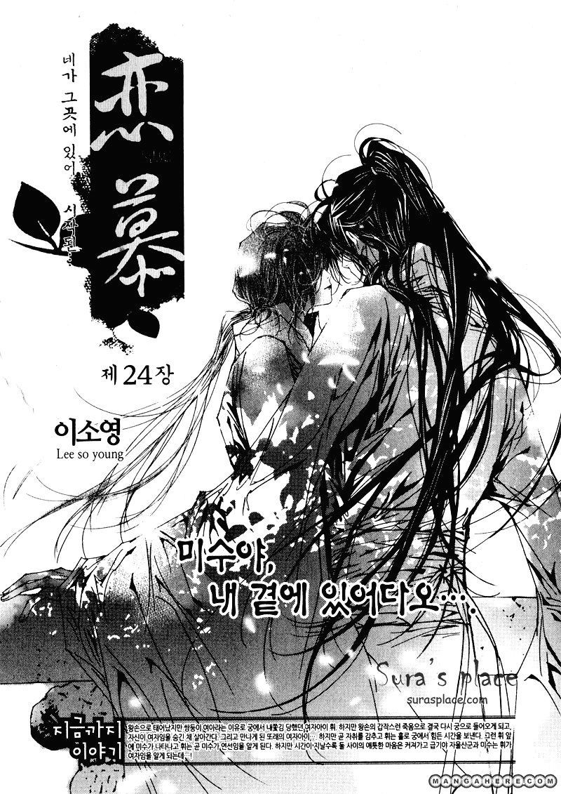 Yeonmo 24.1 Page 1